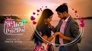 Shopnoto Dekhechi Tomake | Tawhid Afridi | Muza | Bangla New Song 2019 | Official Music Video
