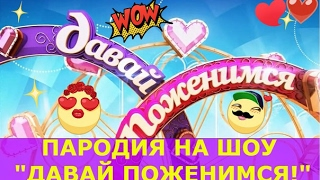 """ПАРОДИЯ на шоу """"ДАВАЙ ПОЖЕНИМСЯ"""""""