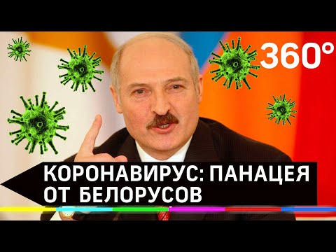 Белоруссия изобрела своё лекарство от коронавируса