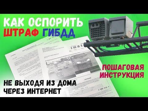 Как оспорить штраф за парковку в москве онлайн
