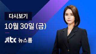 [다시보기] JTBC 뉴스룸 '사흘 뒤 재수감' 이명박, 병원 진료 (20.10.30)