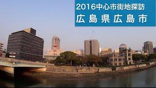 2016中心市街地探訪044・・広島県広島市