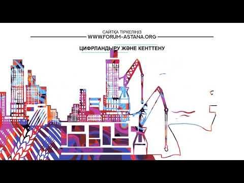 AEF 2018 Global Challenges Summit (KZ)