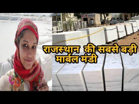 Rajasthan Ki Sabse Badi Sangmarmar Mandi ll kishangarh Marble Mandi Ajmer