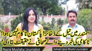 Reason Behind Stop Drilling in Karachi Sea by Exxonmobil and Eni Oil Company Sohail Bhatti Explained