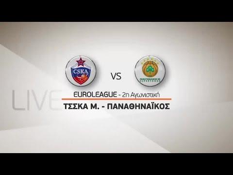 Euroleague, 2η αγων. ΤΣΣΚΑ Μ. - Παναθηναϊκός