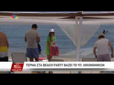 30.07.15 - Τέρμα στα Beach Party βάζει το Υπ. Οικονομικών