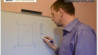 Замер натяжного потолка: Прямоугольный потолок. Урок 1.