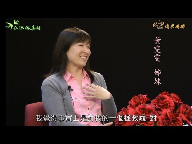 黃雯雯專訪
