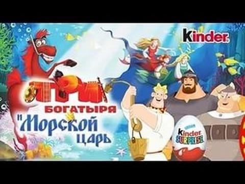 Распаковка киндер Сюрпризов из разных коллекций, на русском языке