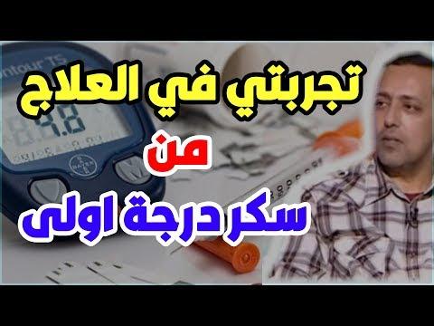 علاج السكر نهائيا – حالة الأستاذ خالد الشفاء التام من مرض السكر