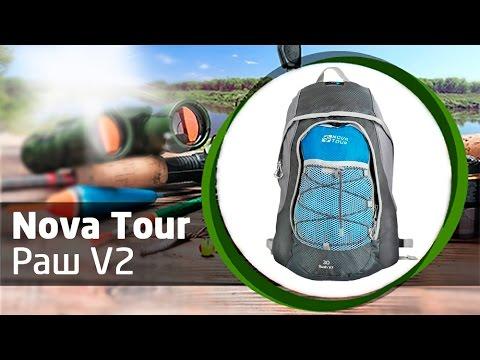 Рюкзак Nova Tour Раш V2