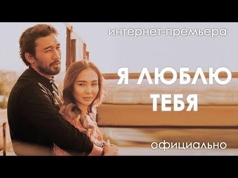 Фильм Я Люблю Тебя -Интернет-Премьера Официально! - Видео онлайн
