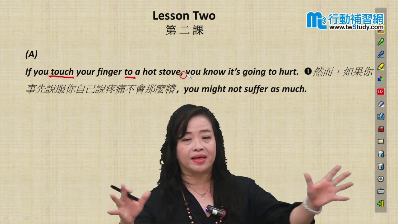 【行動補習網】〔高中〕高二英文翻譯寫作Level 3 - 王捷英文團隊Jennifer老師 - YouTube