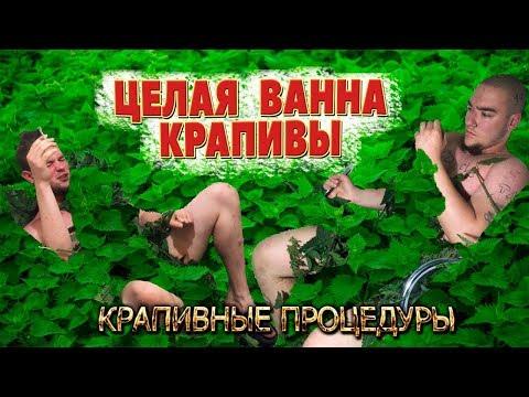 ВАННА ИЗ КРАПИВЫ/NETTLE BATH - О\Ф 21