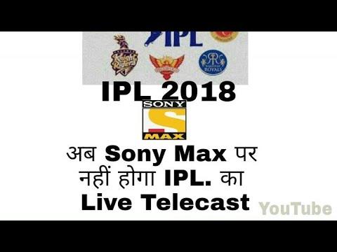 IPL 2018 |Sony Max Not telecast IPL 11| Sony Max पर नहीं होगा आईपीएल 11 का  प्रसारण|IPL 2018