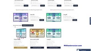 Investing in China   обзор отзывы chininvest com