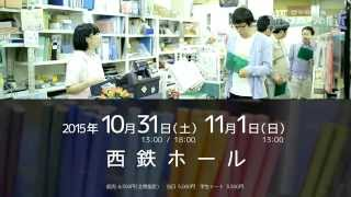 ヨーロッパ企画第34回公演「遊星ブンボーグの接近」福岡公演 作・演出=...