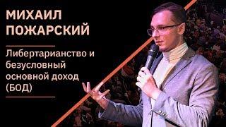 Михаил Пожарский – либертарианство и БОД | XI Чтения Адама Смита