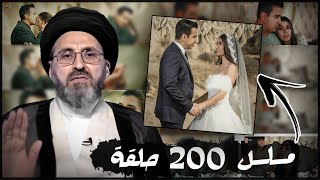 ماهي المسلسلات الي يجوز مشاهدتها في رمضان | السيد رشيد الحسيني