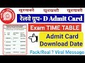Railway Group- D Exam Date/Exam time Table & E- Admit Card Download Date viral message