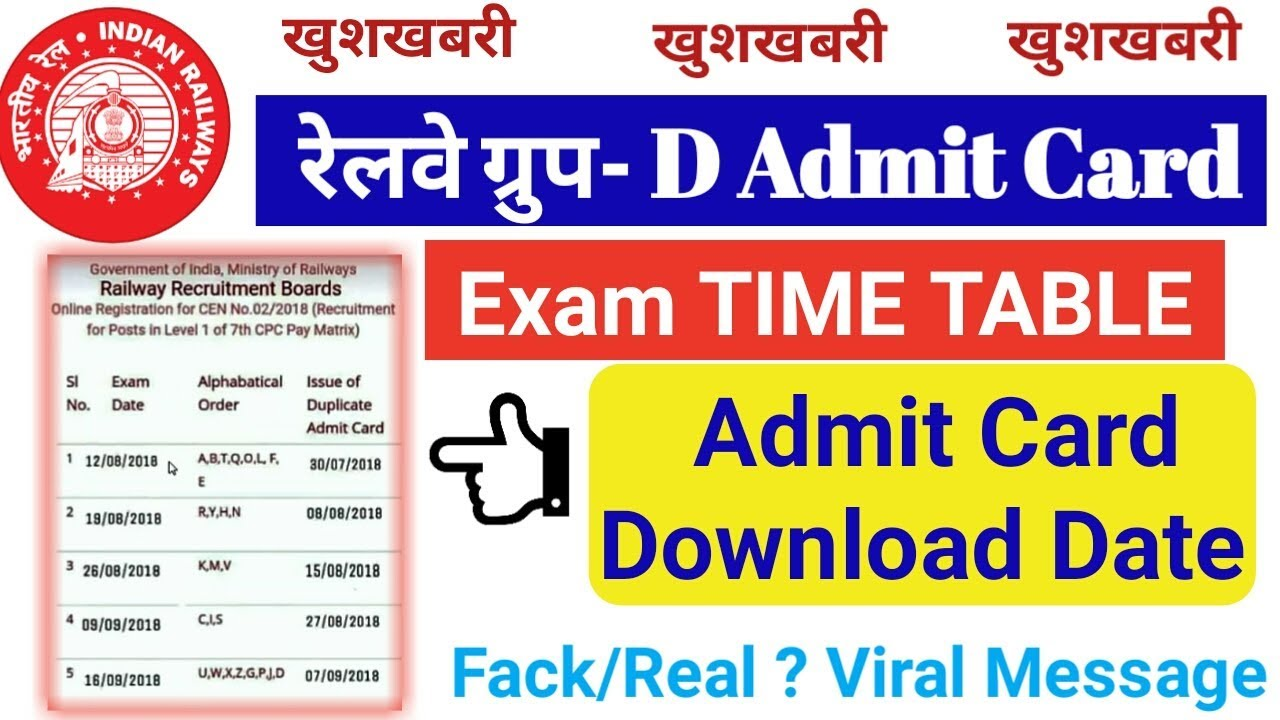 Railway Group D Exam Dateexam Time Table E Admit Card Download