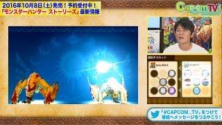 番組ページ:http://www.capcom.co.jp/cptv/ ※この動画は2016年8月17日...