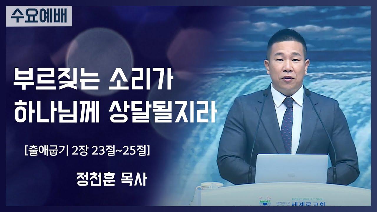 [2021-09-22] 수요예배 정천훈목사: 부리짖는 소리가 하나님께 상달될지라 (출2장23절~25절)