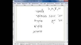 Уроки иврита онлайн - Владимир - Profi-Teacher.ru
