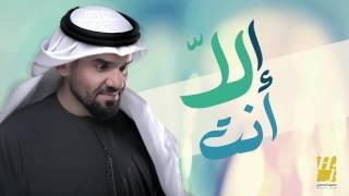 أسمع أحدث أغاني حسين الجسمي «إلّا أنت»