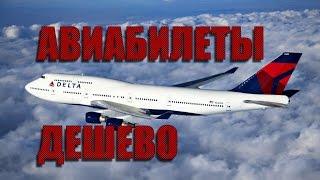 Авиабилеты дешево.(Наш сайт: http://www.aviazayac.ru/ Самый мощный поисковик для авиабилетов, отелей, туристических путевок, туров. Благод..., 2014-07-19T20:35:22.000Z)