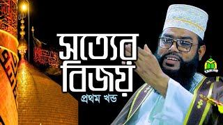 New bangla waz kari abdul mojid notor sotter bijow 1