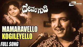 Mamaravello Kogileyello | Devara Gudi | Kannada Full Video Song | Visnuvardhan | Kannada