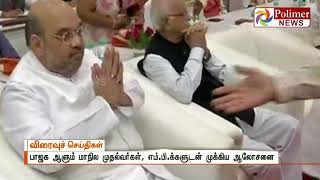 BJP plans its targets to win 2019 election    Polimer News