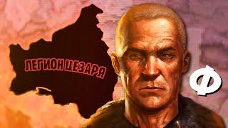 ФИНАЛ - HOI4: Old World Blues #6 - Легион Цезаря