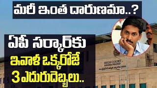 Ap Govt Files Petition On Highcourt Status co In Supreme Court | AP 3 capitals Bill | Ys Jagan |