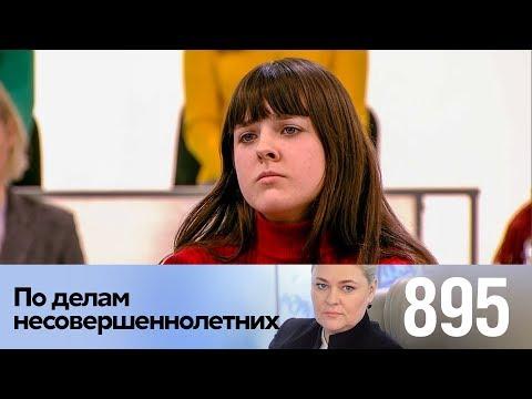 По делам несовершеннолетних | Выпуск 895