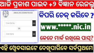 How To Check +2 result 2020 | Plus Two Science Result 2020 |Chse +2 Science Result check 2020 |
