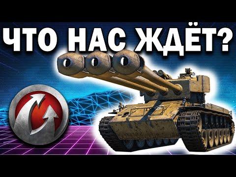 World Of Tanks 2020 🎄 Как изменится игра? 👀 Ответы разработчиков