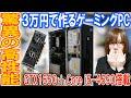 【自作PC】驚異の高性能!!3万円で作るゲーミングPCが凄過ぎ!!方法手順