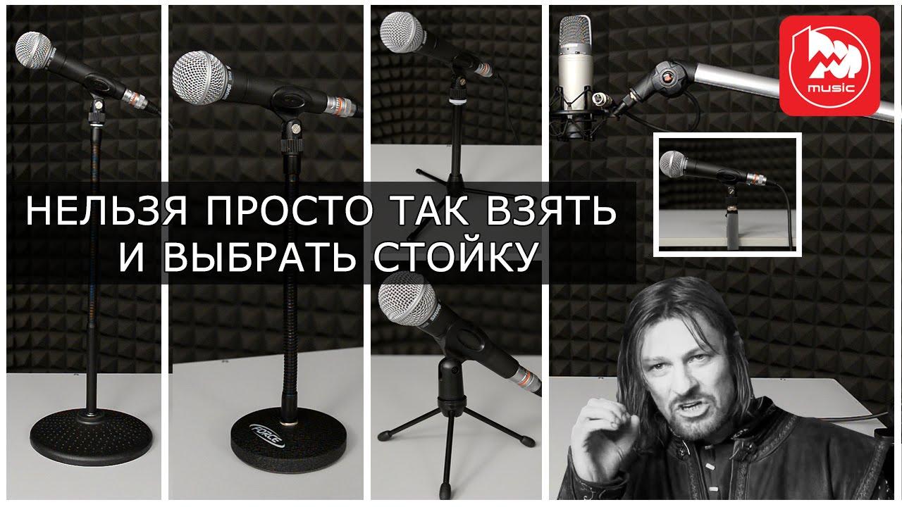 Стойки для сценического и студийного музыкального и светового. Стойка для микрофона. Стойка микрофонная черная (до 1,7м),