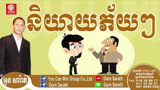 Afraid of speaking - និយាយភ័យៗ | Ourn Sarath