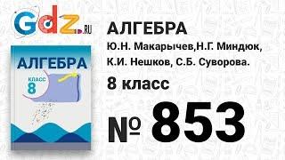 № 853- Алгебра 8 класс Макарычев