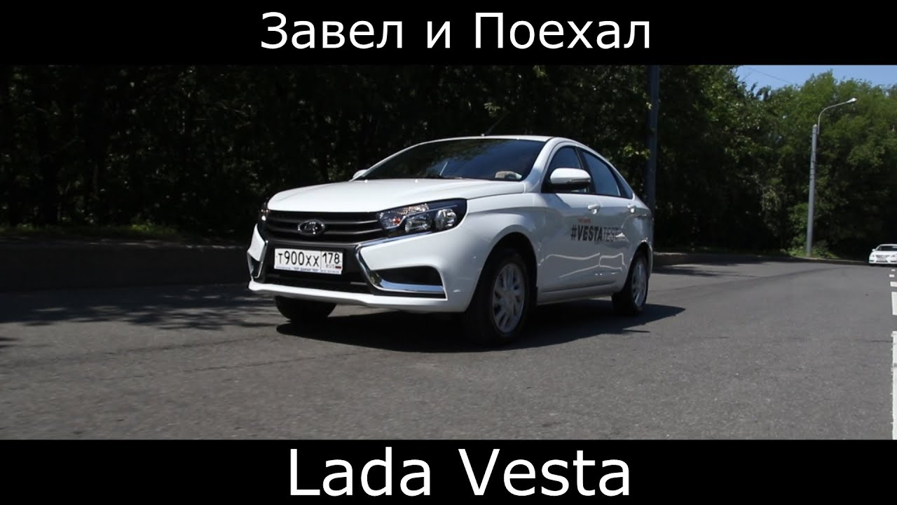 Lada Vesta (Седан) ! ЭТО НУЖНО ЗНАТЬ!