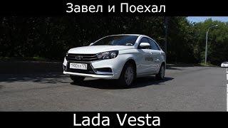 Тест драйв Lada Vesta (Обзор Лада Веста)