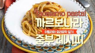 [이탈리아 요리유학] 이탈리아 요리 수업_정통 까르보나…
