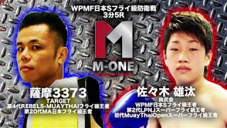 9.18 M-ONE 佐々木vs薩摩煽りVTR.
