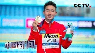 [中国新闻] 国际泳联世锦赛 中国夺金时刻 奋起直追 王宗源夺男子一米板冠军 | CCTV中文国际