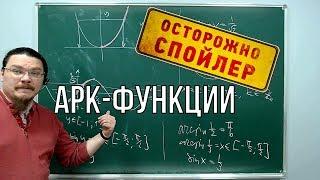 Арк-функции. Простейшие тригонометрические уравнения | Осторожно, спойлер! | Борис Трушин !
