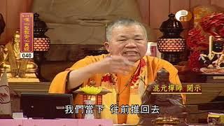 【唯心聖教安心真經40】  WXTV唯心電視台